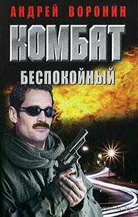 Комбат. Беспокойный (м). Андрей Воронин
