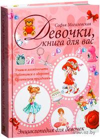 Девочки, книга для вас. Энциклопедия для девочек. Софья Могилевская