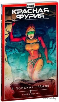 Красная Фурия. В поисках Грааля. Книга 1