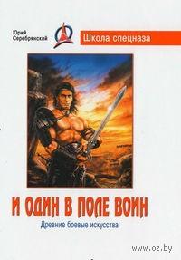И один в поле воин. Юрий Серебрянский