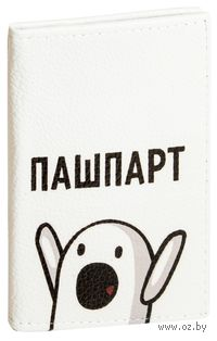 "Обложка на паспорт ""Пашпарт"""