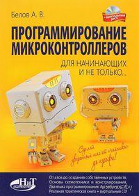 Программирование микроконтроллеров для начинающих и не только (Книга + виртуальный диск)