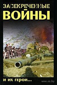 Засекреченные войны и их герои.... Николай Гродненский