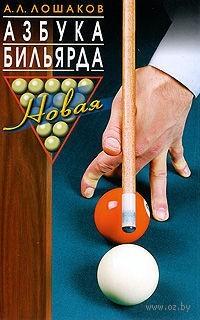 Азбука бильярда. Аркадий Лошаков