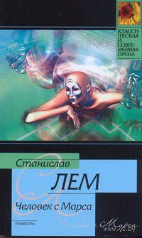 Человек с Марса. Станислав Лем