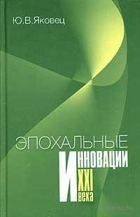 Эпохальные инновации XXI века. Ю. Яковец