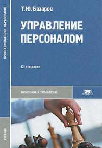 Управление персоналом. Тахир Базаров