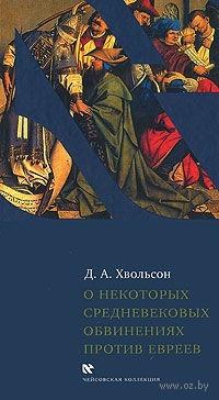 О некоторых средневековых обвинениях против евреев. Даниил Хвольсон