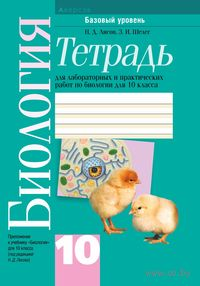 Тетрадь для лабораторных и практических работ по биологии для 10 класса. Николай Лисов, З. Шелег