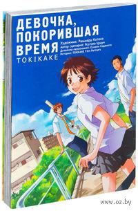 Девочка, покорившая время. Tokikake (12+)