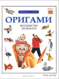 Оригами. Волшебство из бумаги. Книга 4