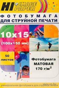 Фотобумага матовая односторонняя (50 листов, 170 г/м, 10х15 см)