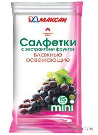 """Освежающие влажные салфетки """"МИНИ"""" с экстрактами фруктов (15 штук)"""