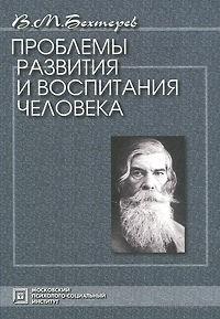 Проблемы развития и воспитания человека. Владимир Бехтерев