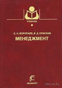 Менеджмент. Сергей Воропаев, Виктор Ермохин