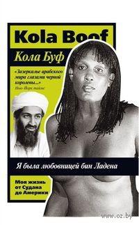 Я была любовницей бин Ладена. Моя жизнь от Судана до Америки. Кола Буф