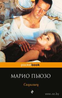 Сицилиец (м). Марио Пьюзо