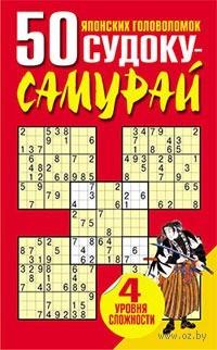 50 японских головоломок-самурай