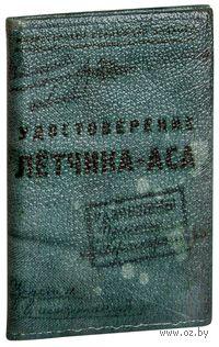 """Обложка на автодокументы """"Удостоверение летчика-аса"""""""