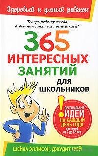 365 интересных занятий для школьников. Шейла Эллисон, Джудит Грей
