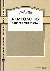 Акмеология в вопросах и ответах. А. Деркач, Елена Селезнева