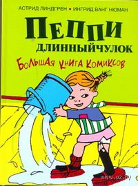 Пеппи Длинныйчулок. Астрид Линдгрен