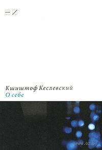 О себе. Кшиштоф Кеслевский