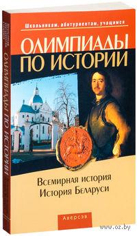 Олимпиады по истории. Всемирная история. История Беларуси
