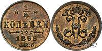 1/4 копейки 1898 СПБ