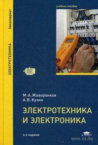 Электротехника и электроника. Михаил Жаворонков, Александр Кузин