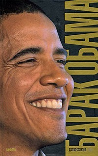 Барак Обама. Дэвид Мендел