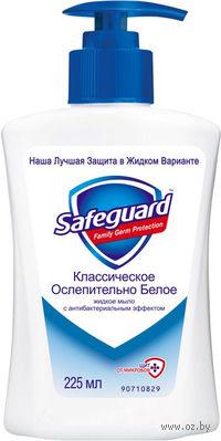"""Мыло жидкое Safeguard """"Классическое"""" (250 мл)"""