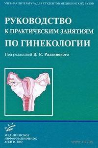 Руководство к практическим занятиям по гинекологии. В. Радзинский