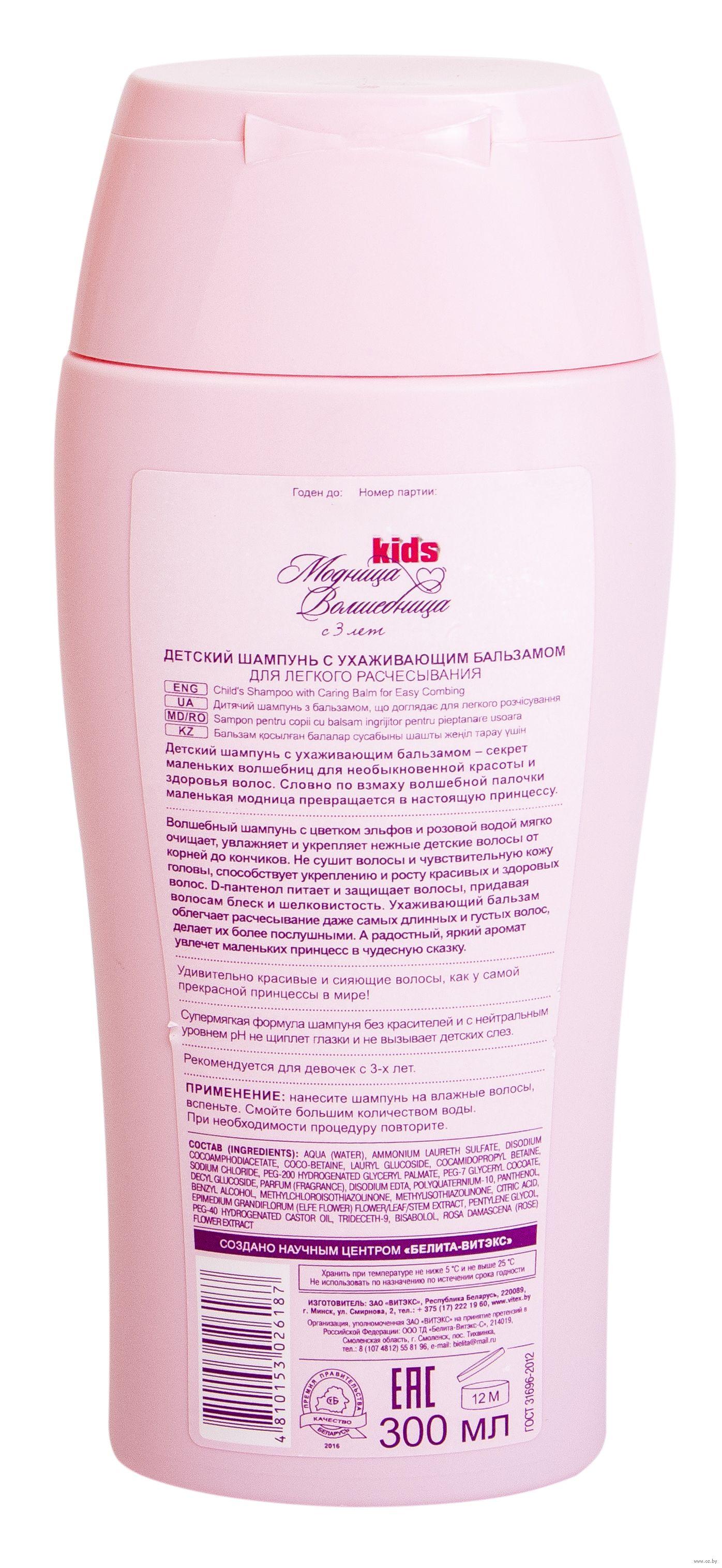 шампунь для волос детский для легкого расчесывания 300 мл витэкс