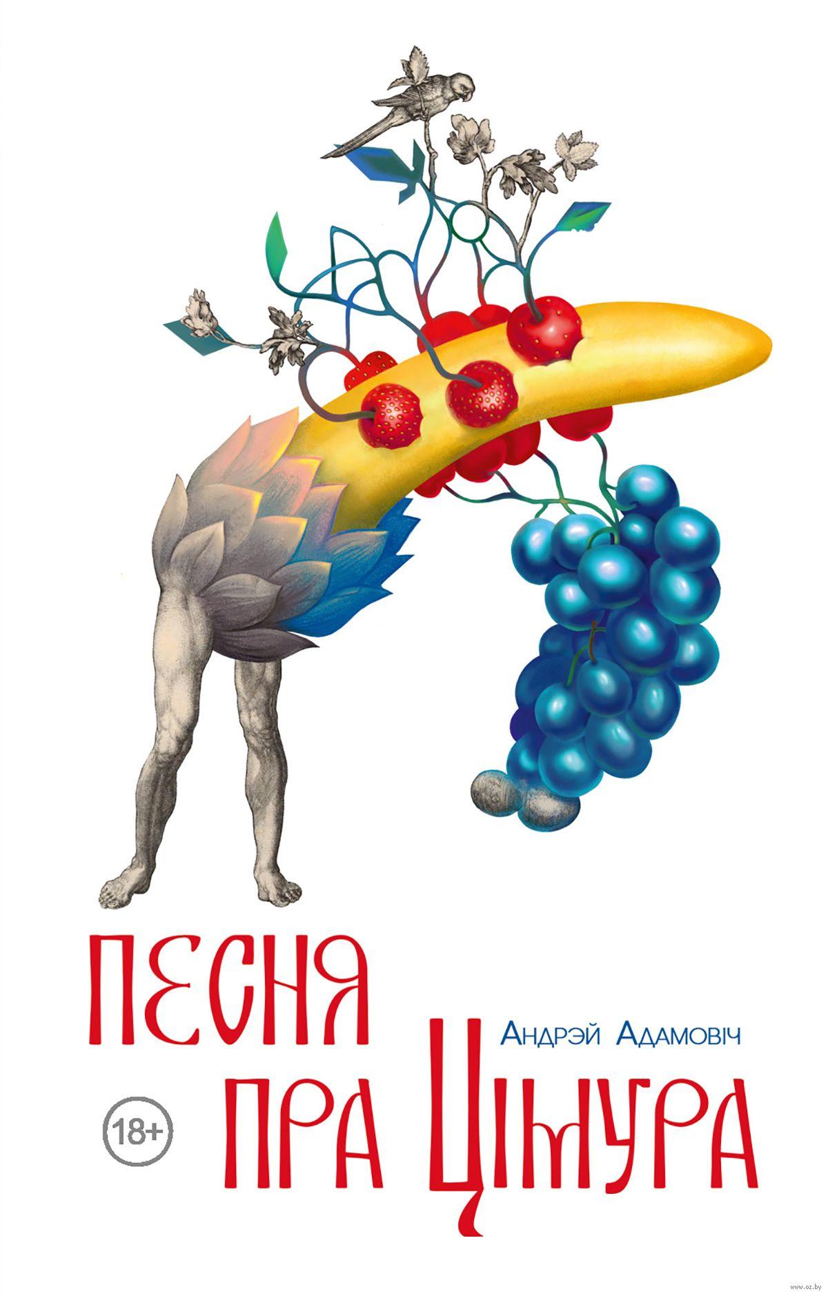 Image result for песня пра цімура