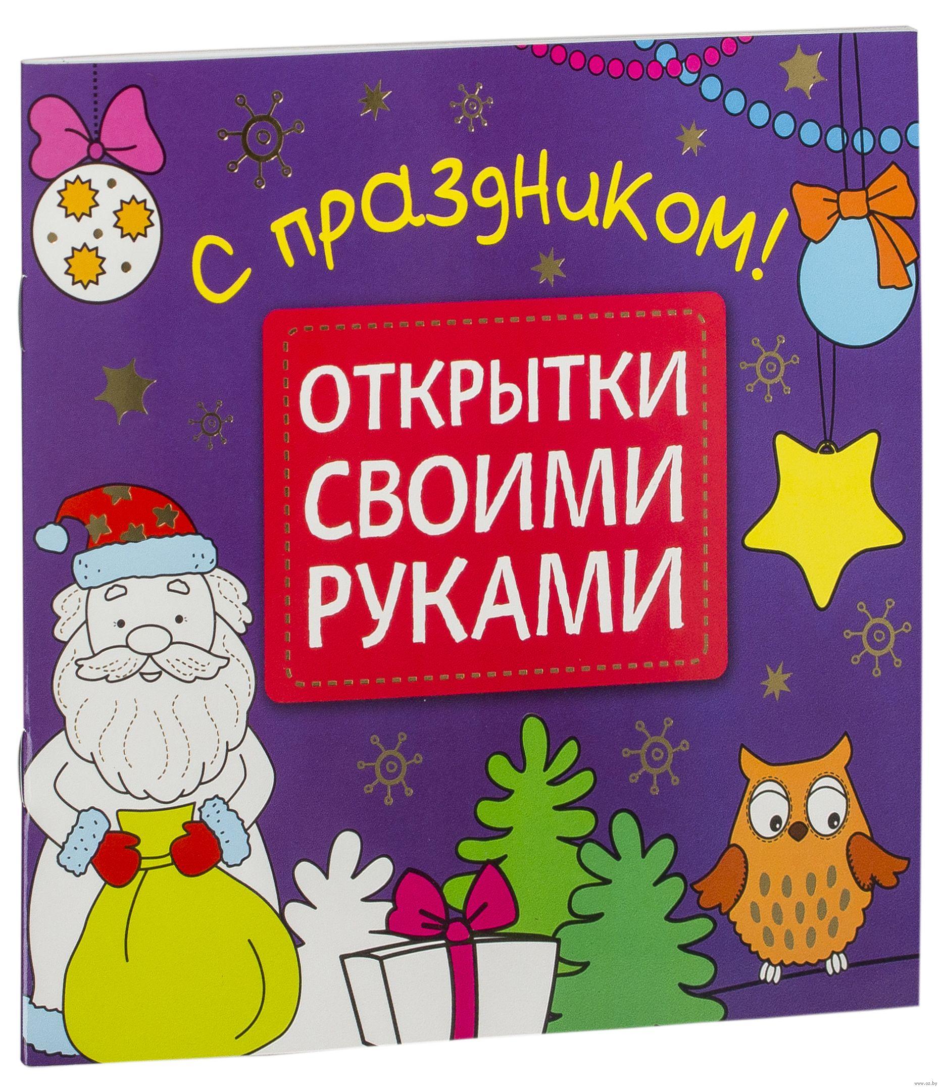 Днем, новогодние открытки книжки своими руками