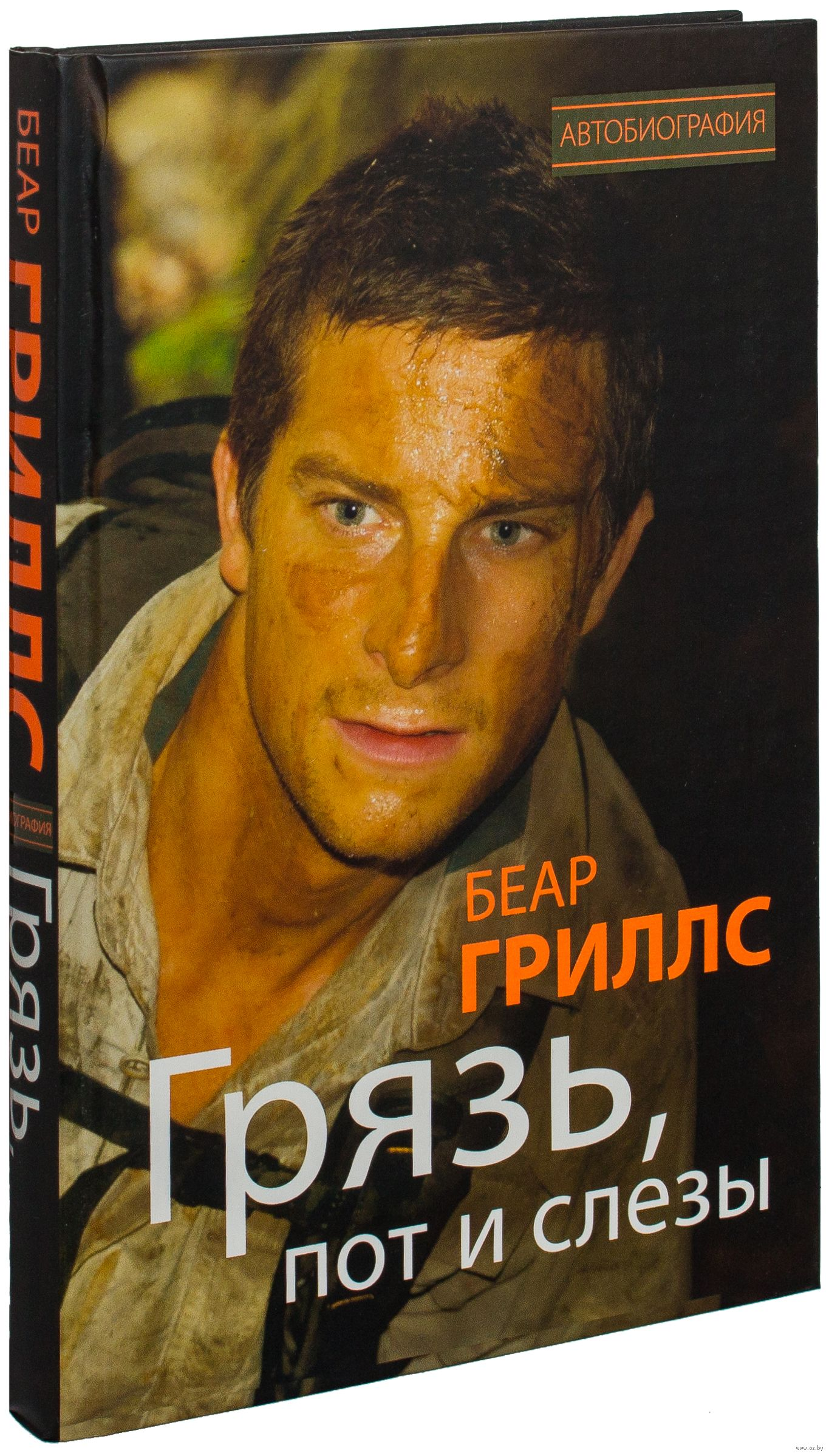 Mud Sweat And Tears The Autobiography Pdf