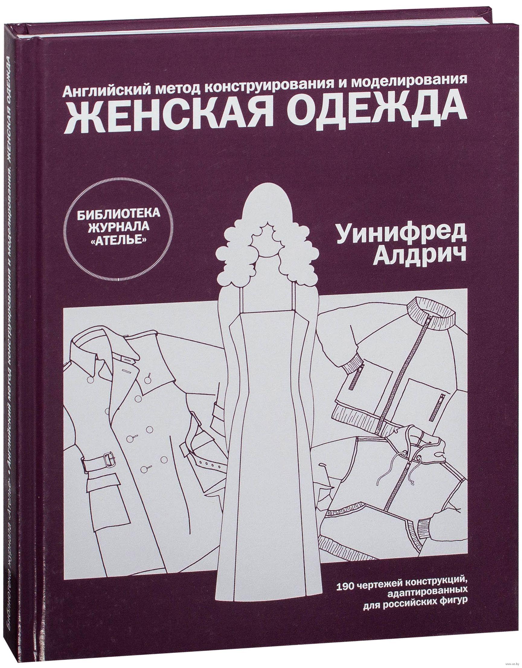 07997bfac47 Английский метод конструирования и моделирования. Женская одежда — фото