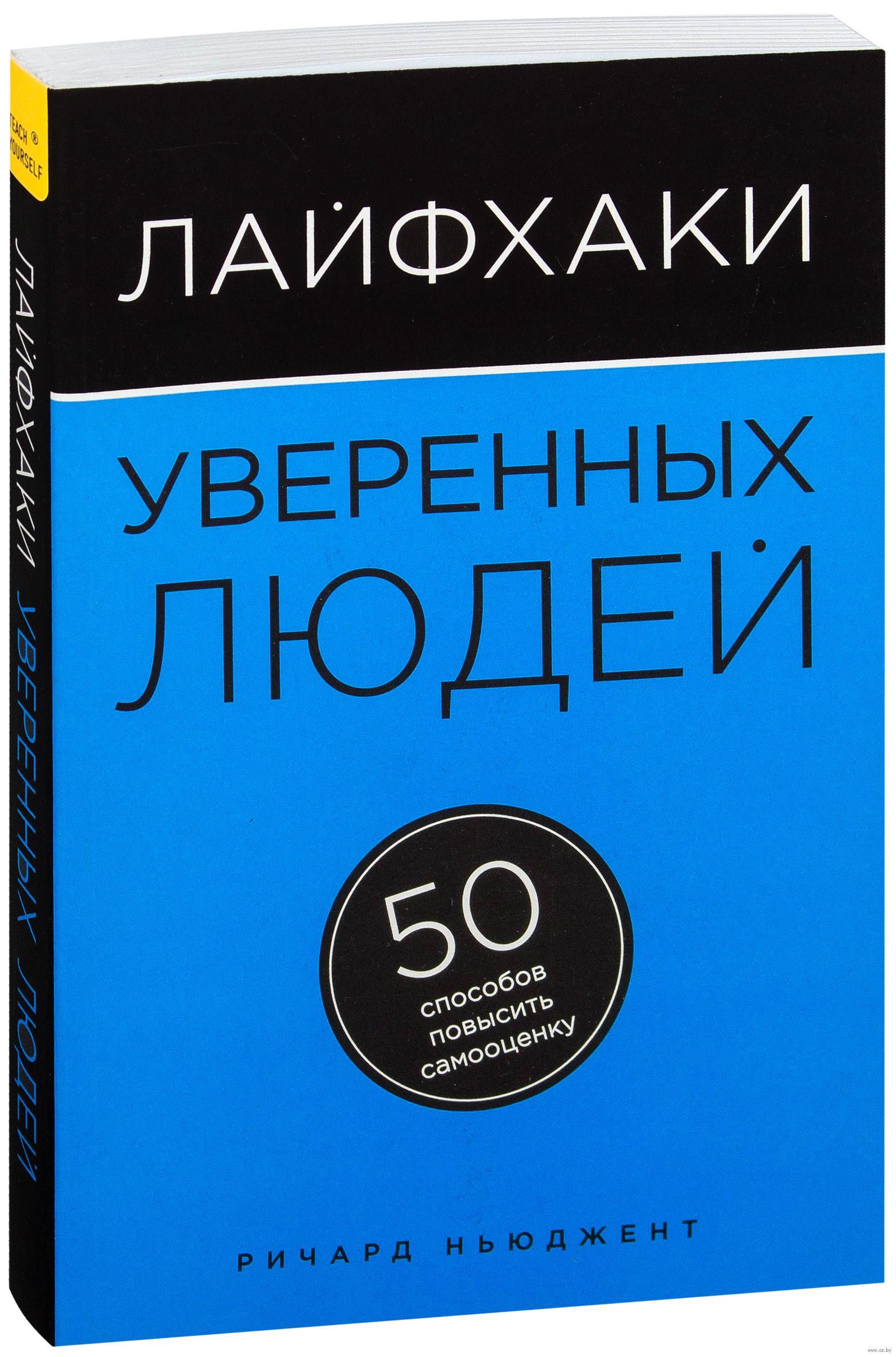 ЛАЙФХАКИ УВЕРЕННЫХ ЛЮДЕЙ 50 СПОСОБОВ ПОВЫСИТЬ САМООЦЕНКУ СКАЧАТЬ БЕСПЛАТНО