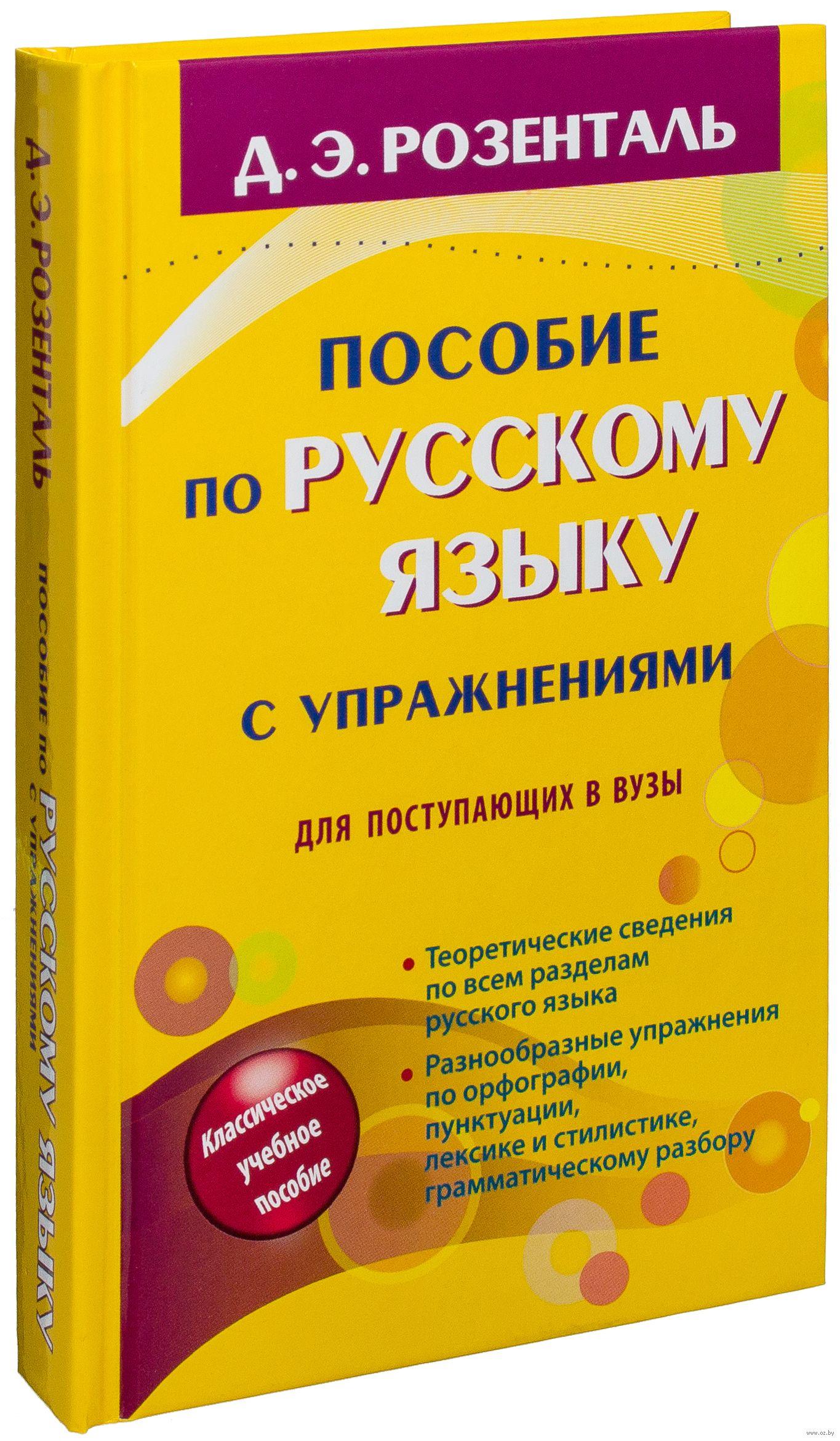 Решебник по розенталю пособие по русскому языку для поступающих в вузы