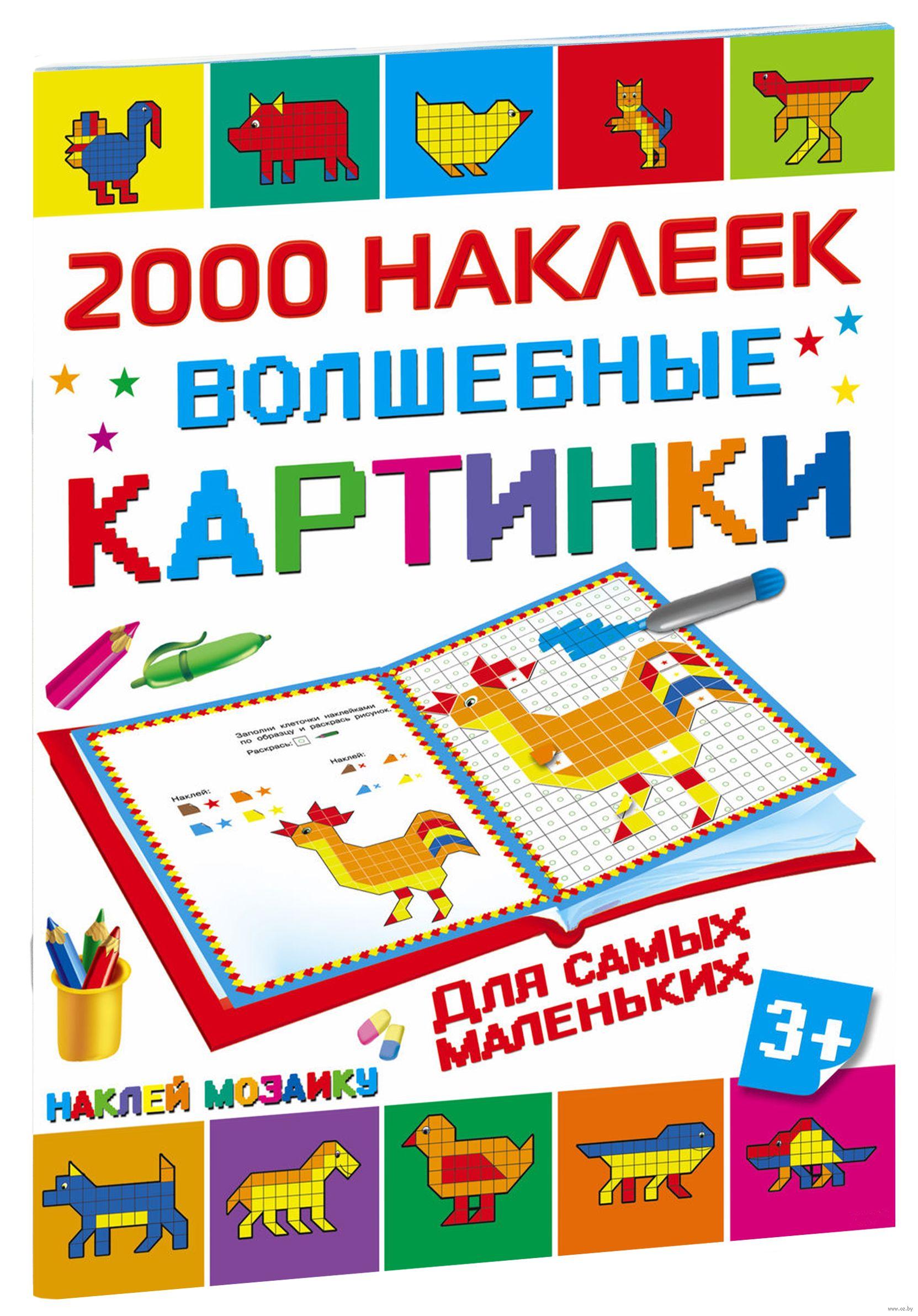 Волшебные картинки для самых маленьких» М. Глотова - купить книгу ... 2fc194a1192