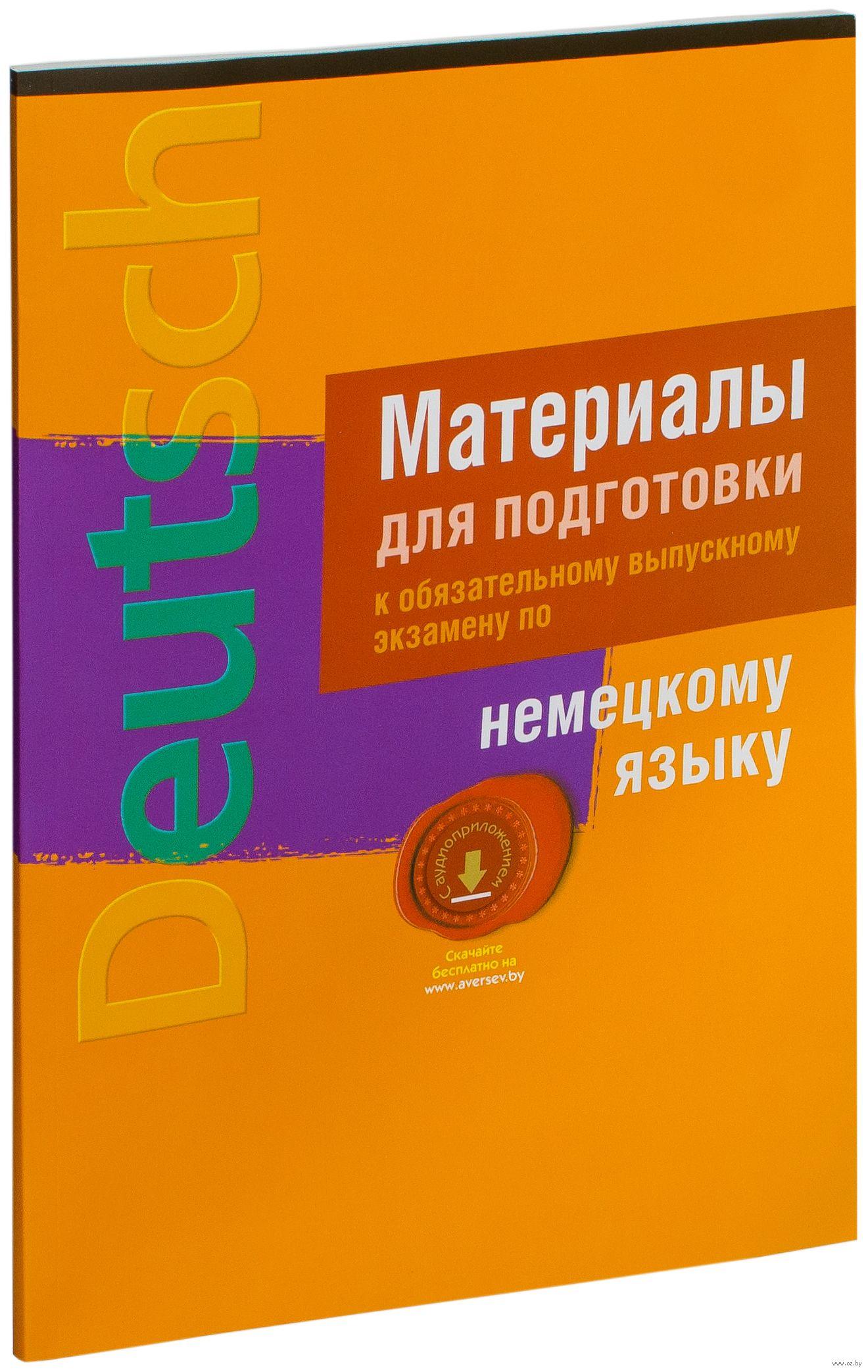 Решебник материалы для подготовки к экзамену по английскому языку 11