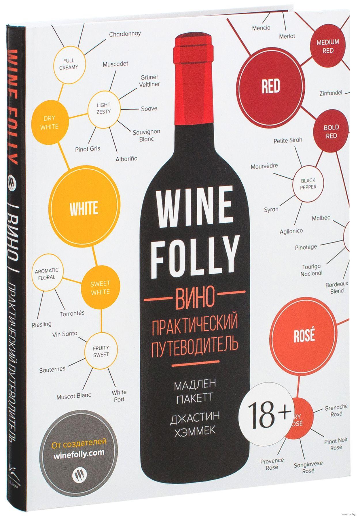 Wine Folly вино практический путеводитель на Oz By