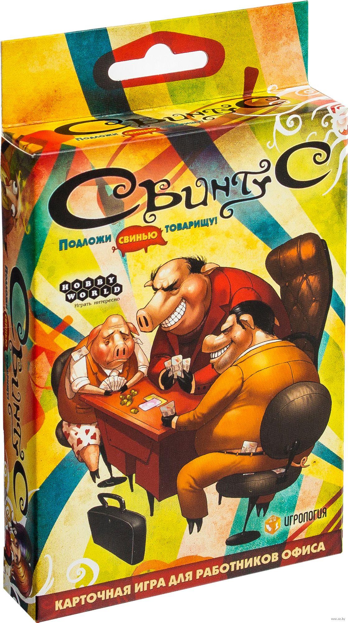 Игры карты играть в свиней игровые аппараты в аренду