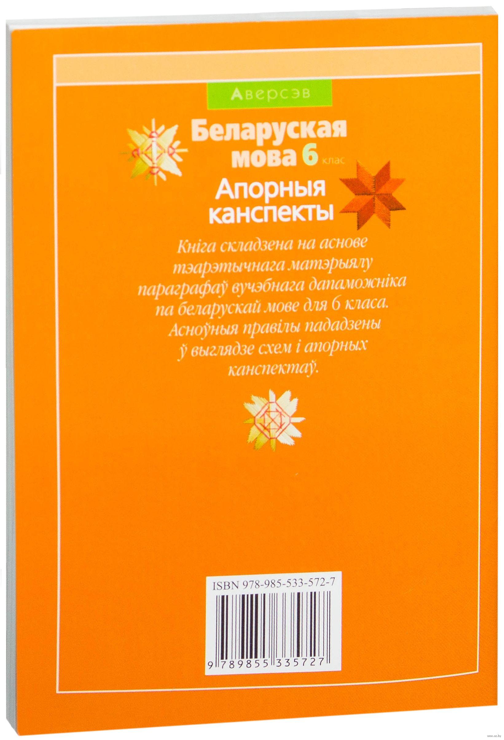 Беларуская мова 6 клас апорные канспекты