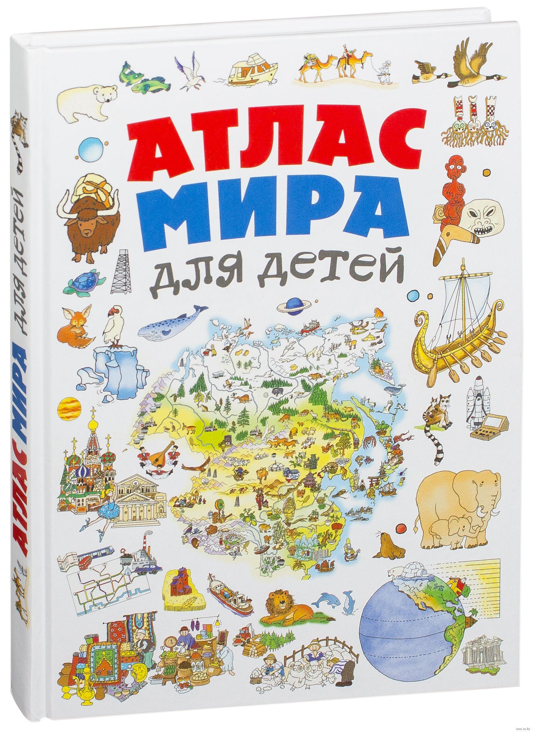 Атлас мира для детей» - купить книгу «Атлас мира для детей» в Минске ... 54b6b3e915e