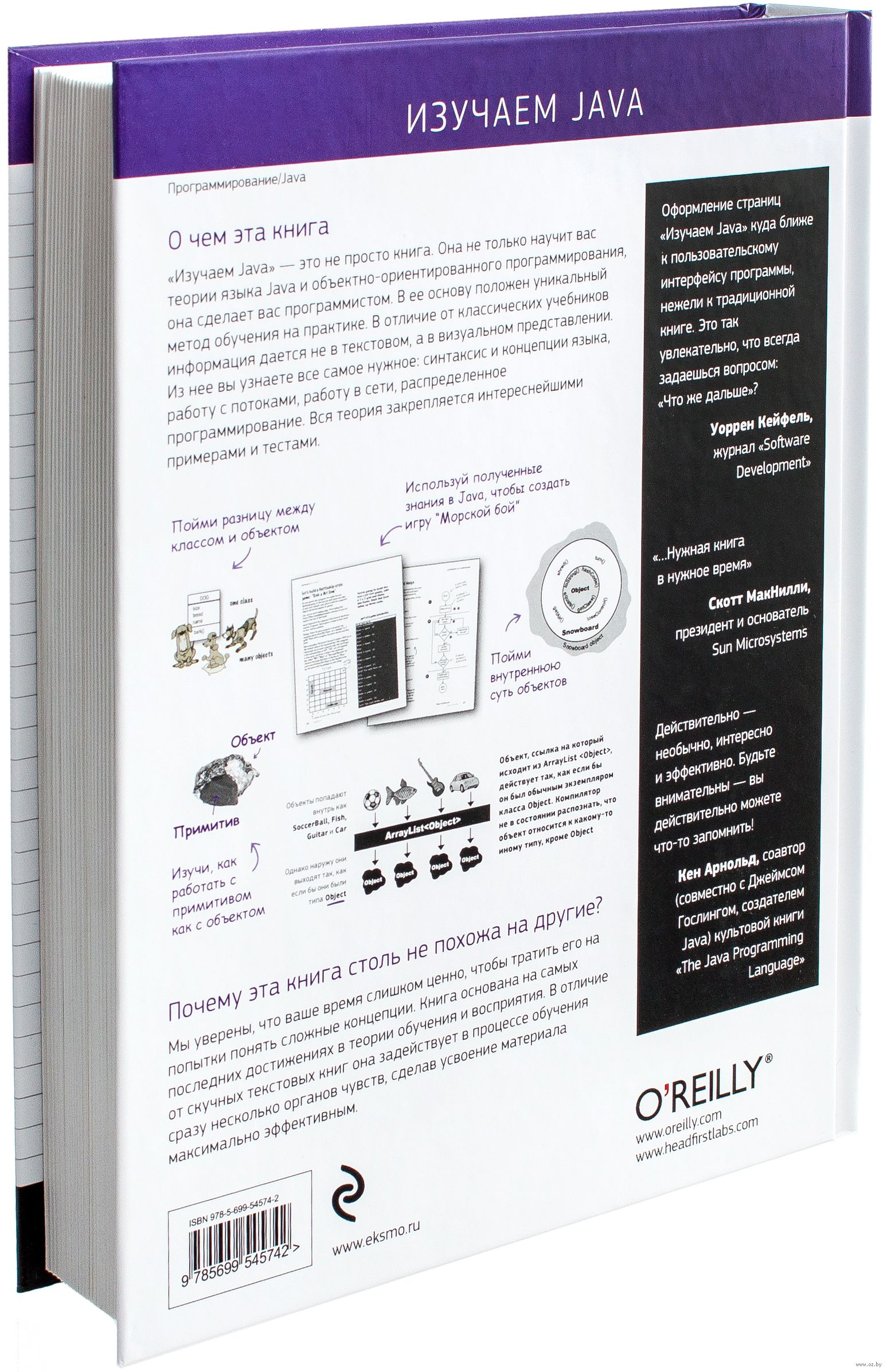 изучаем java 2-е издание pdf