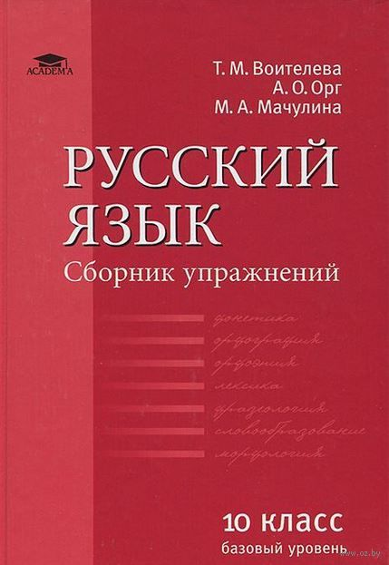 Гдз русский язык воителева т. м 2019 упр. 194