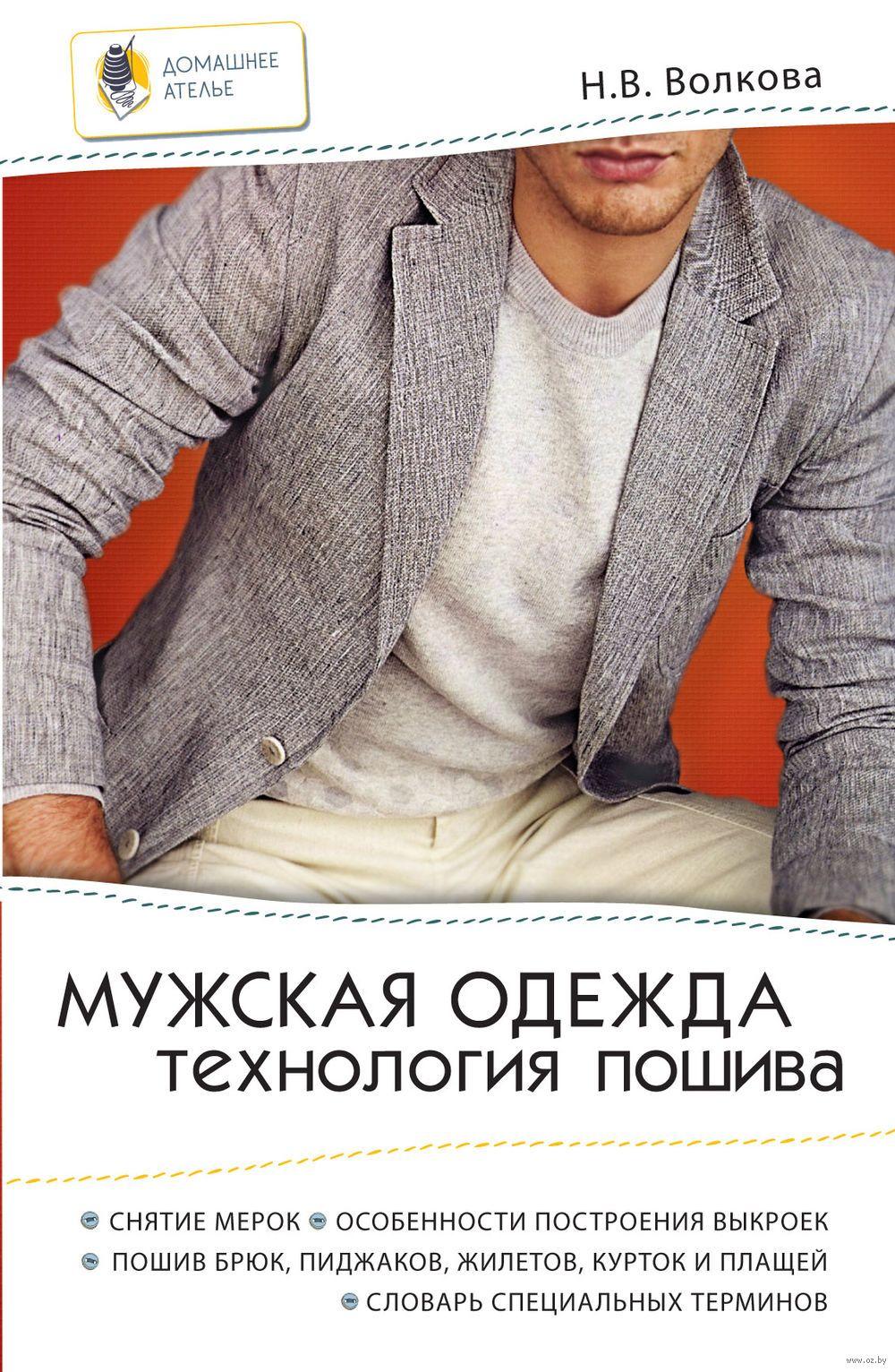a7e79d346f58 Мужская одежда. Технология пошива» Наталия Волкова - купить книгу ...
