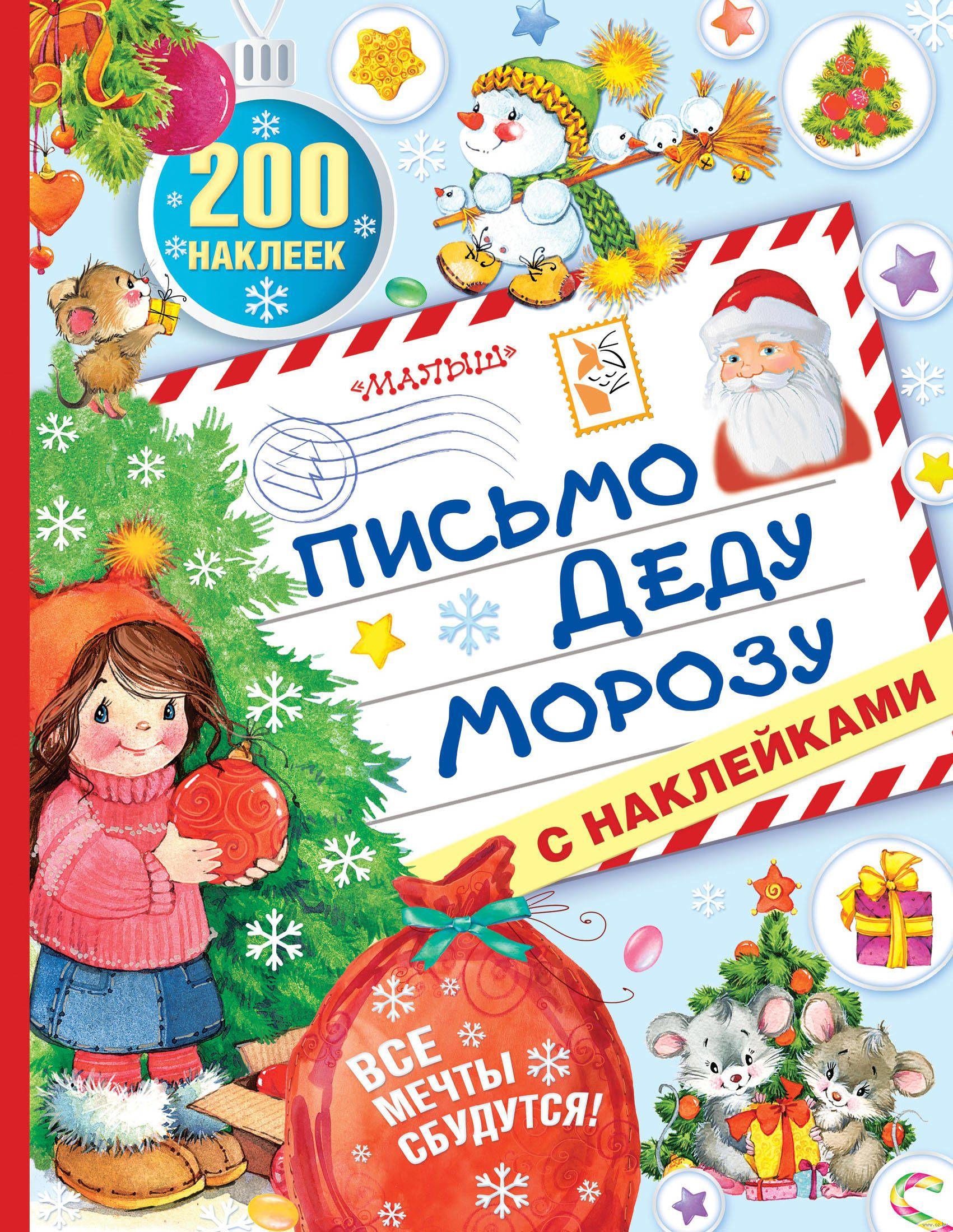 Красивая, открытка с наклейками новогодняя почта
